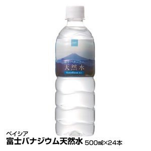≪ベイシア≫富士パナジウム天然水 500ml×24本【1本あ...