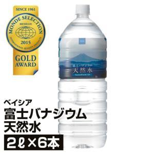≪ベイシア≫富士パナジウム天然水  2L×6本【1本あたり9...