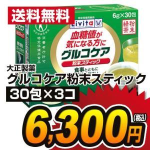 【送料無料】大正製薬 グルコケア粉末スティック 30包×3箱_4987306018204_84