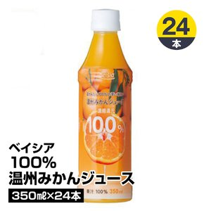 果汁飲料 ベイシア 100%温州みかんジュース 350mlx24本 1本あたり98円_4562109942187_74 beisia