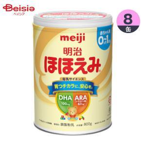 【送料無料】明治(meiji) ほほえみ800g×8缶【0ヶ...