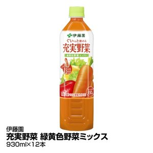 野菜ジュース 伊藤園 充実野菜 緑黄色野菜ミックス 930ml×12本 _4901085611180_74|beisia