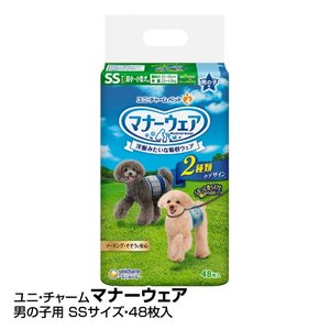 犬用 マナーパンツ ユニチャーム マナーウェア 男の子用 SSサイズ 48枚_4520699675359_92 beisia