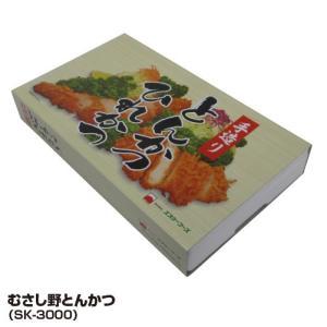 送料無料 ギフト 肉惣菜 エスケーフーズ むさし野とんかつ SK-3000_4536155320015_68|beisia