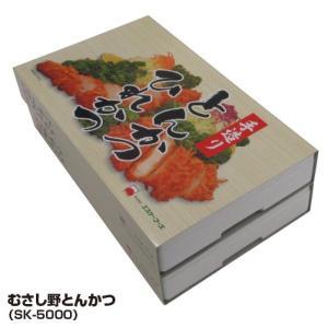 送料無料 ギフト 肉惣菜 エスケーフーズ むさし野とんかつ SK-5000_4536155320039_68|beisia