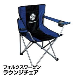 アウトドアチェア アウトドア キャンプ レジャー BBQ Volkswagen フォルクスワーゲン ラウンジチェア VWCH9764_4536214943391_97|beisia