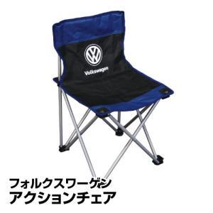アウトドアチェア アウトドア キャンプ レジャー BBQ Volkswagen フォルクスワーゲン アクションチェア VWCH9765_4536214943407_97|beisia