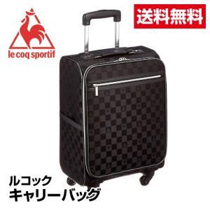 送料無料 ブランド スーツケース キャリーバッグ 機内持込み ソフトタイプ  le coq sportif ルコック スポルティフ QA610765 BLK_4537197851659_93|beisia
