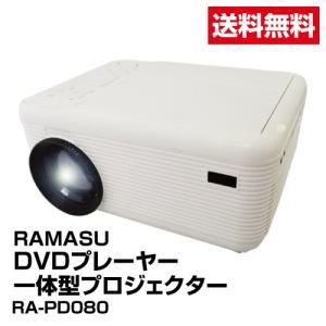 送料無料 DVDプレーヤー プロジェクター RAMASU DVDプレーヤー一体型プロジェクター RA-PD080_4547035345103_94|beisia