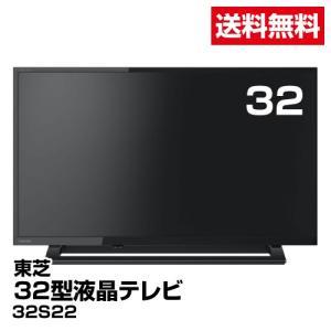 送料無料 東芝 REGZA 32型 液晶テレビ 32S22_4547808810814_94|beisia