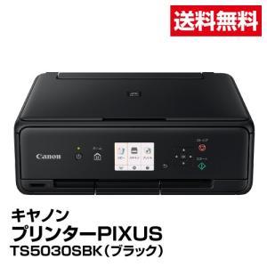 送料無料 インクジェットプリンター Canon キャノン PIXUS TS5030S ブラック_4549292125382_95|beisia