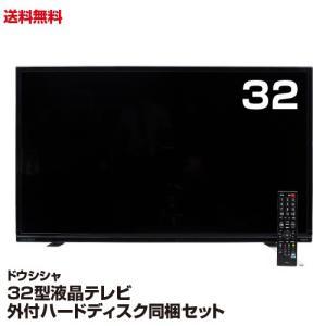 送料無料 テレビ ドウシシャ 32型 液晶テレビ外付ハードディスク同梱セット_4550084247779_94|beisia