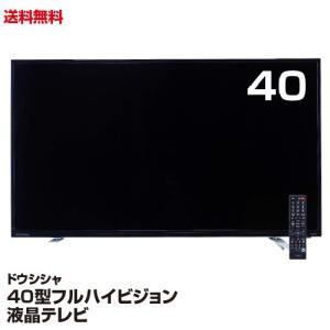 送料無料 テレビ ドウシシャ 40型 フルハイビジョン液晶テレビ DOL40H100_4550084477015_94の画像