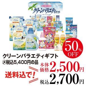 ■カタログ番号:LDD-50A  トップブランドの洗剤と暮らしをサポートする洗剤の詰合せです。  内...