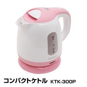 電気ケトル ヒロコーポレーション コンパクトケトル KTK-300P_4562351023146_47|beisia