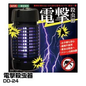 電撃殺虫器 殺虫灯 動物避け用品 ヒロコーポレーション DD-24_4562351023269_94|beisia