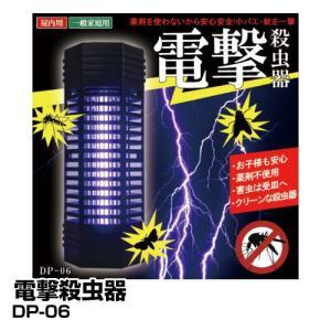 電撃殺虫器 殺虫灯 動物避け用品 ヒロコーポレーション DP-06_4562351023276_94|beisia