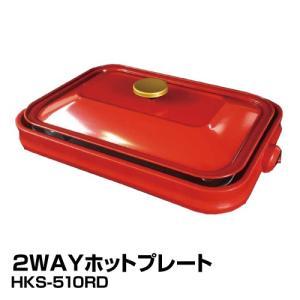 ホットプレート キッチン家電 ヒロコーポレーション 2WAY ホットプレート HKS-510 RD_4562351027861_47|beisia