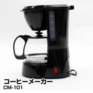 家庭用コーヒーメーカー キッチン家電 ヒロコーポレーション コーヒーメーカー CM-101_4562351042185_47|beisia