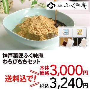 母の日 ギフト 送料無料 和菓子 神戸菓匠ふく味庵 わらびもちセット 854-39_4582232591670_39