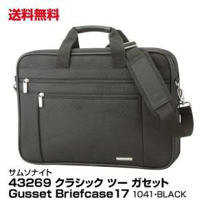 送料無料 ブランド ブリーフケース サムソナイト 43269 クラシック ツー ガセット Gusset Briefcase17 1041/BLACK|beisia