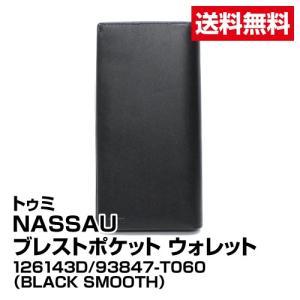 送料無料 ブランド メンズ 長財布 TUMI 126143D NASSAU BREAST POCKET WALLET ブレストポケット ウォレット BLACK SMOOTH 93847-T060_4582357839299_21|beisia