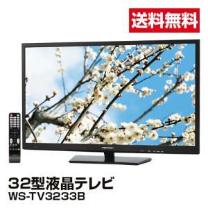 【送料無料】32V型 BS/110度CS/地上波デジタルハイビジョン液晶テレビ ネクシオンWS-TV3233B_4589684381071_94