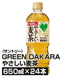 ≪サントリー≫【グリーンダカラ】GREEN DAKARAやさしい麦茶  650ml×24本【1本あたり88円】_49845372_74