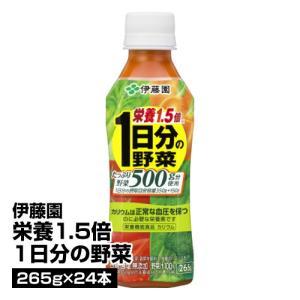 伊藤園 栄養1.5倍 1日分の野菜 265g×24本 1本あたり97円_4901085197356_...