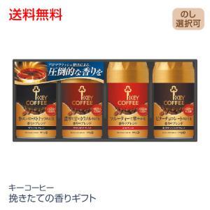 送料無料 お歳暮 ギフト コーヒー詰め合わせ キーコーヒー 挽きたての香りギフト ADA-30 09...