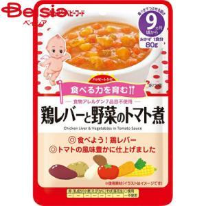 ■メーカー名:キューピー  鶏レバー、じゃがいも、にんじんなどを煮込み、トマトの風味豊かに仕上げまし...