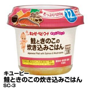 ■メーカー名:kewpie キユーピー ■カタログ番号:SC-3  鮭ときのこなどを、和風だしで風味...