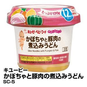 ■メーカー名:kewpie キユーピー ■カタログ番号:SC-5  かぼちゃの甘味をいかし、豚肉と野...