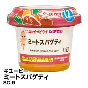 ■メーカー名:kewpie キユーピー ■カタログ番号:SC-9  牛肉と野菜を煮込み、りんごの甘味...