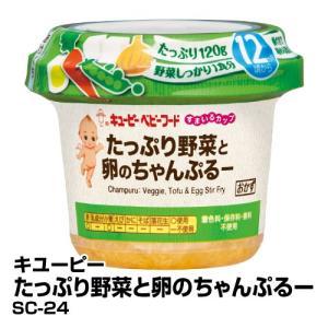 ■メーカー名:kewpie キユーピー ■カタログ番号:SC-24  卵、豆腐、1食分の野菜を使用し...