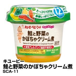 ■メーカー名:kewpie キユーピー ■カタログ番号:SCA-11  かぼちゃとコーンの甘味をいか...