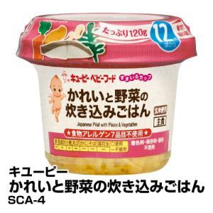 ■メーカー名:kewpie キユーピー ■カタログ番号:SCA-4  かれい、野菜、ひきわり大豆を和...