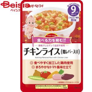 ■メーカー名:キューピー  やわらかく仕上げた鶏肉と、鶏レバー、野菜を加えた、トマトの風味豊かなチキ...