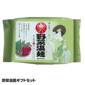 送料無料 ギフト 乾麺 そうめん 白石興産 野菜温麺セット_4901828155766_68|beisia
