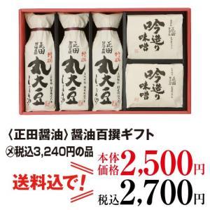 ギフト 調味料 詰め合わせ 正田醤油 醤油百撰ギフト EHK-30 490-74_4901885008883_74の商品画像|ナビ
