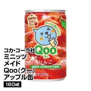 ■メーカー名:コカ・コーラ社  1本あたりなんと54円!  内容 容量:160ml  入数:30本入...
