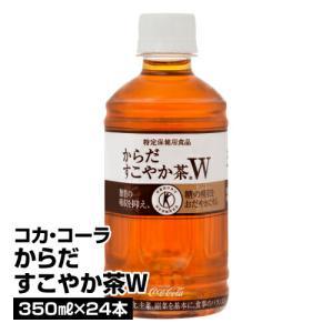 お茶 ソフトドリンク コカ・コーラ からだすこやか茶W 350ml×24本 1本あたり156円_4902102108065_74|beisia