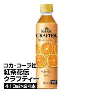 紅茶 コカ・コーラ社 紅茶花伝 クラフティー 410ml×2...