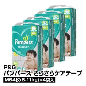 紙おむつ ケース販売 P&G パンパース さらさらケア テープ Mサイズ 6〜11kg 64枚×4袋_4902430756198_5|beisia