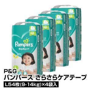 紙おむつ ケース販売 P&G パンパース さらさらケア テープ Lサイズ 9〜14kg 54枚×4袋_4902430756204_5|beisia