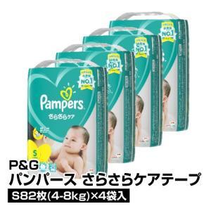 紙おむつ ケース販売 P&G パンパース さらさらケア テープ Sサイズ 4〜8kg 82枚×4袋_4902430759953_5|beisia