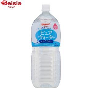 ■メーカー名:ピジョン  加熱殺菌済の調乳用純水です。ミネラルをほとんど含まないので、ミルクのミネラ...