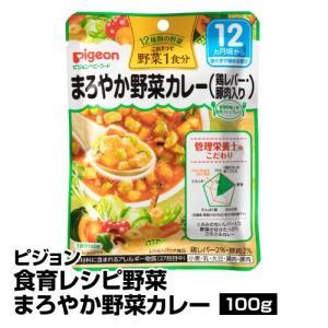 ■メーカー名:ピジョン  12ヵ月頃から。12種類の野菜配合で1食分に必要な野菜がとれるシリーズです...
