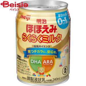 液体ミルク ベビー meiji 明治 ほほえみ らくらくミルク 240ml×24本_49027050...