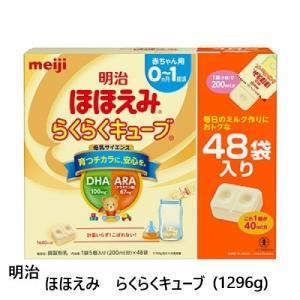 ■メーカー名:明治  ミルク作りに慣れてないママにも簡単。 袋からポンッと入れるだけ。 計量いらずで...